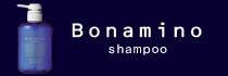 ボナミノシャンプー